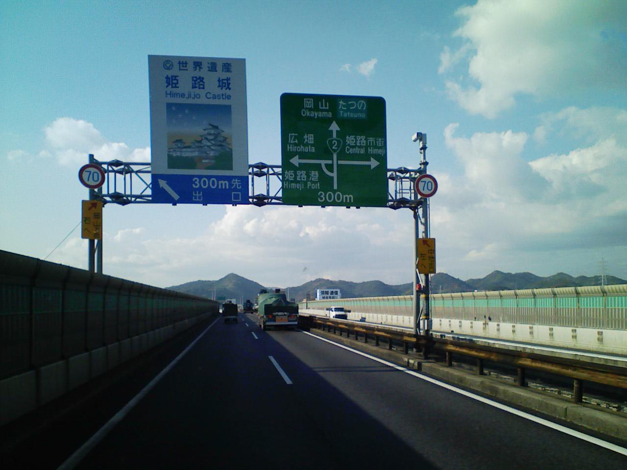 姫路バイパス 中地付近: ふるさと道路